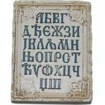 srbija cirilica
